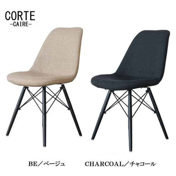 CORTE コルテ チェア チャコール/ベージュ リビング キッチン チェア イス おしゃれ シンプル かわいい