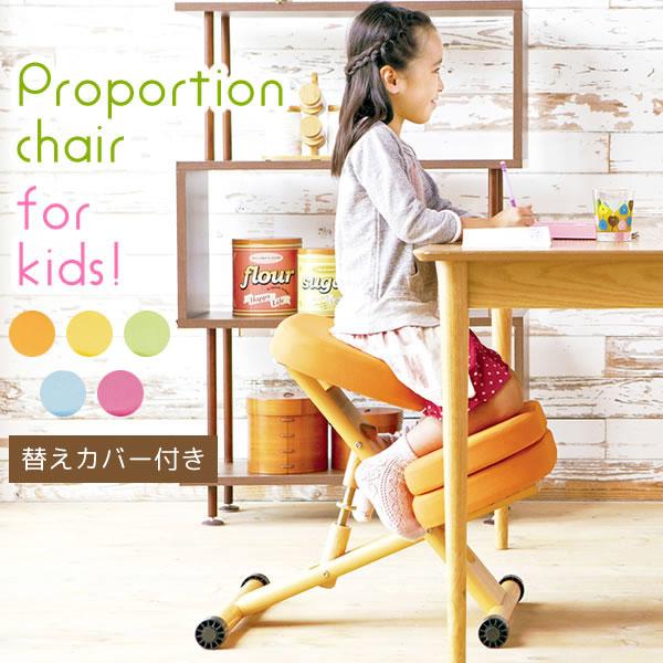 学習チェアー キッズチェアー 学習椅子 【CH-889CK+CV-8K プロポーションチェア+替えカバーセット SD/LM/PC/LM】 かわいい/リビング学習