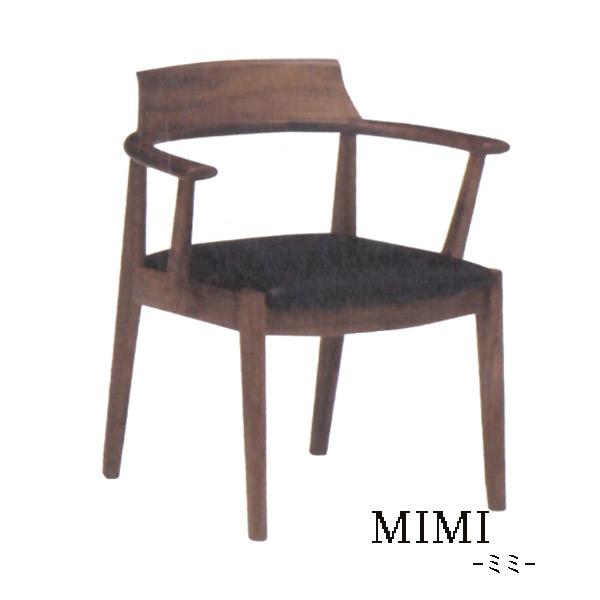 【ショコ】ミミ ダイニングチェア 肘付 2脚セット PVC 椅子 イス チェアセットウォールナット 無垢材 Furniture シンプル おしゃれ