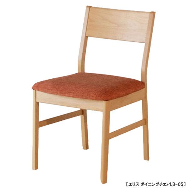 【エリス-2】ダイニングチェアLB-05 NA/OR 2脚セット 椅子 イス 木製 おしゃれ シンプル