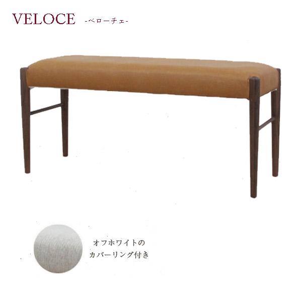 【ベローチェ】ダイニングベンチ 100 (W-PU) ウォルナット材 シンプル 木製 ナチュラル おしゃれ 天然木