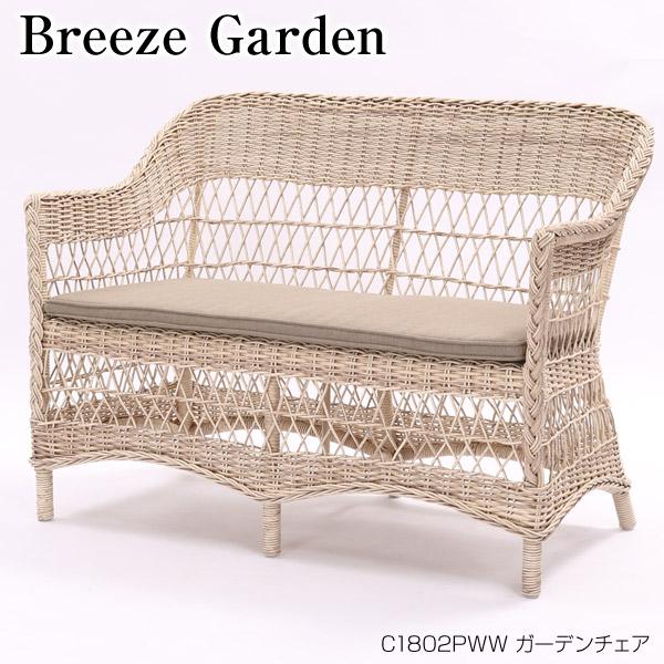 チェア【Breeze Garden C1802PWW ガーデンチェア】カフェチェア ガーデンファニチャー 2人掛 二人掛 撥水 完成品
