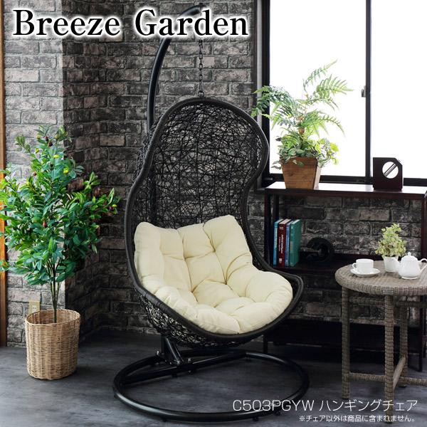 ハンギングチェアー たまご型 【Breeze Garden C503PGYW ハンギングチェア】リゾート リラックス 撥水 屋外使用可 耐荷重120kg