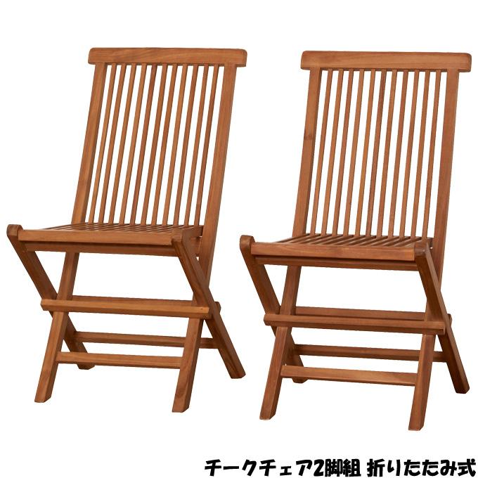 チェア【チークチェア2脚組 折りたたみ式】(55101)
