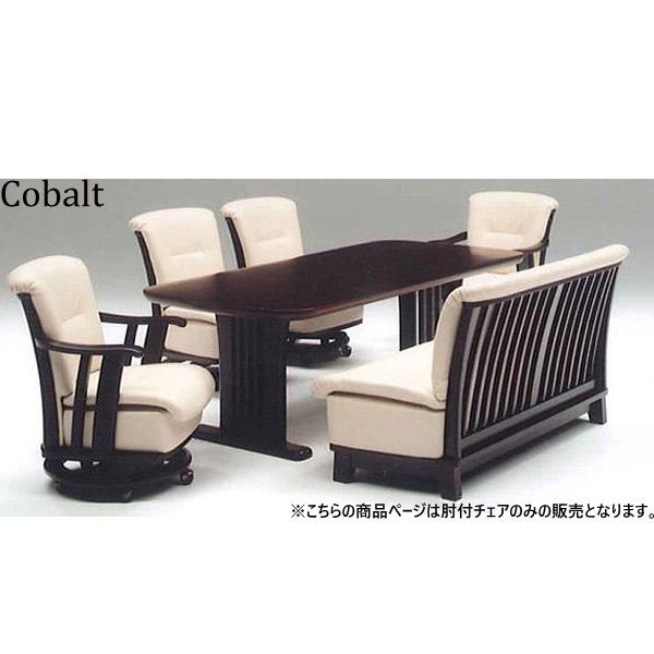 肘付チェア 【Cobalt コバルト】肘付ダイニングチェア 食卓椅子 食堂椅子 木製 キッチンチェア 北欧 おしゃれ