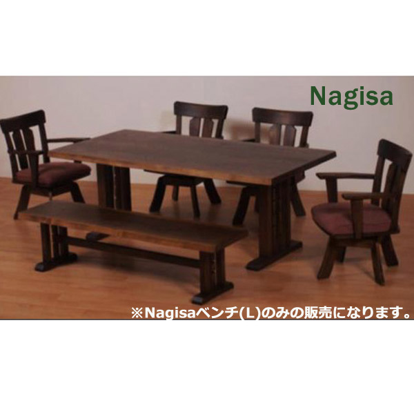 ベンチ(L) 【Nagisa ナギサ】ダイニングベンチ 食卓椅子 食堂椅子 木製 キッチンチェア 北欧 おしゃれ