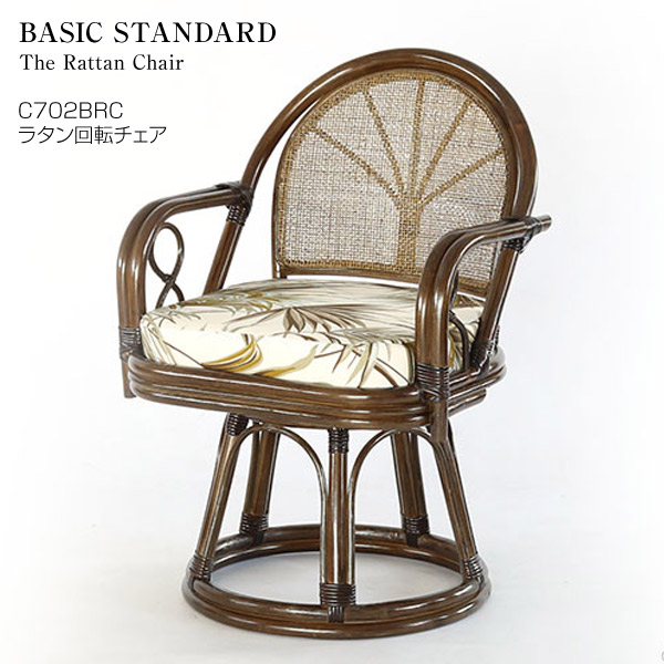 チェア【C702BRC 回転チェア】座椅子 座イス 座いす ざいす 籐 ラタン 360度 回転式 アーム付 肘付 コンパクト 完成品