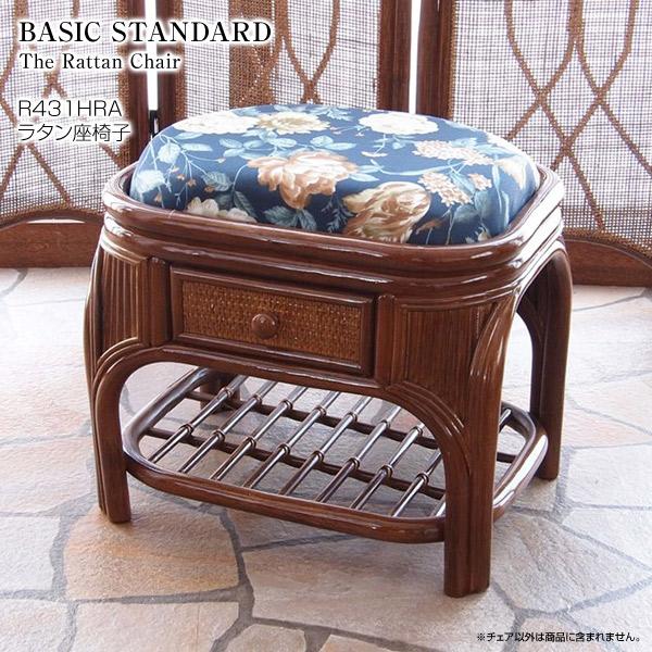 送料無料 チェア R431HRA 座椅子 座イス お値打ち価格で ブランド激安セール会場 座いす ざいす スツール ラタン 小物収納 棚付 ラック付 完成品 籐 収納付 コンパクト