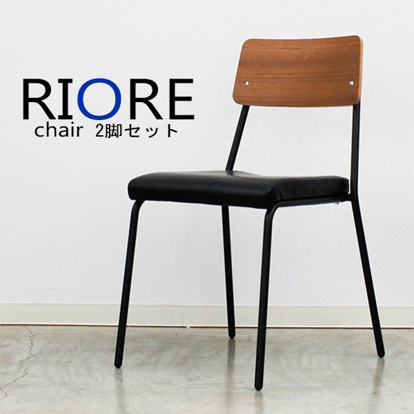 いいスタイル 【RIORE NEW リオレ チェア×2 ROR【代引不可】】2脚入り チェアー【RIORE リオレ レトロテイストチェアー ダイニングチェアー カフェチェアー 椅子 NEW ROR【代引不可】, VIPORTE:6dde0392 --- canoncity.azurewebsites.net