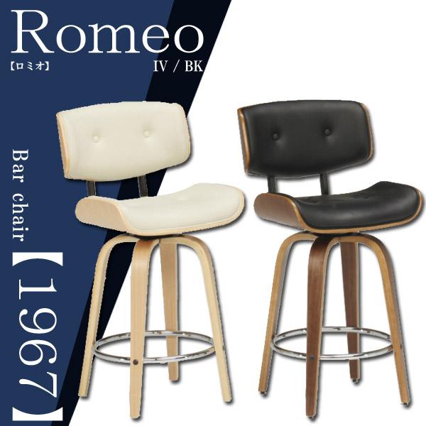【送料無料】バーチェア/椅子/チェア/インテリア/シンプル/ナチュラル/おしゃれ家具/黒/白【Romeo/ロミオ】バーチェアー【1967】 (アイボリー/ブラック)