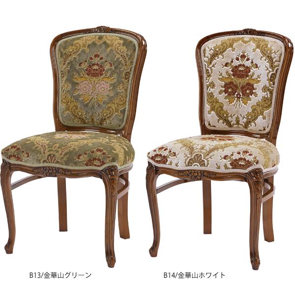 ダイニングチェア モダン 椅子 いす おしゃれ 食卓 イタリア家具 ATTICA (チェア/ATC-DC01-B13/B14)