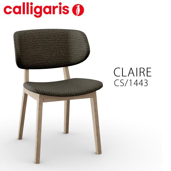 チェアー Calligaris カリガリス ダイニングチェアー 【CLAIRE クレア CS/1443 2脚セット】 デザイナーズ家具 椅子 Orlandini design イタリア/輸入家具