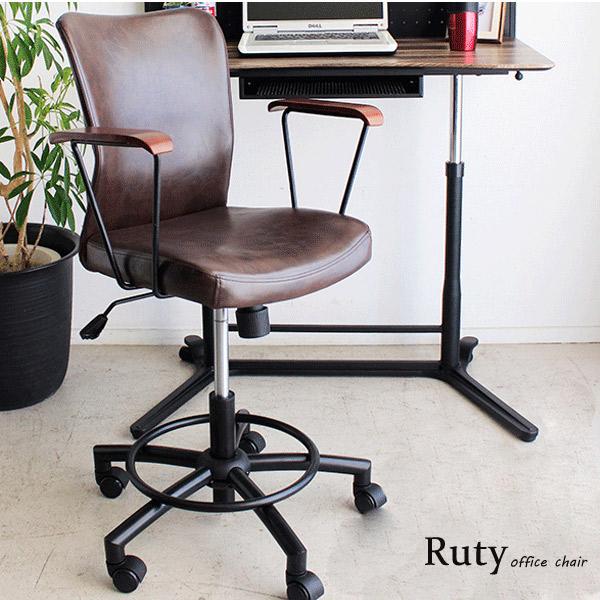 【Ruty(ルティ) オフィスチェア BR】 ハイタイプ 昇降式 高さ調節可能 エグゼクティブチェア パソコンチェア 肘掛 肘付き レザー シンプルモダン 椅子【代引不可】