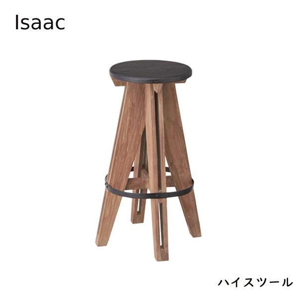 ハイスツール 1脚【NW-857】【Isaac】アイザック 天然木 ミンディ 椅子 イス オットマン シンプル 上質 高級感