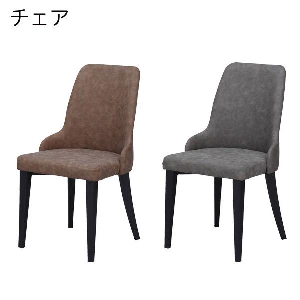 ソフトレザーチェア 1脚【PC-72BR/GY】リビングチェア ダイニングチェア カフェチェア 椅子 イス シンプル クール