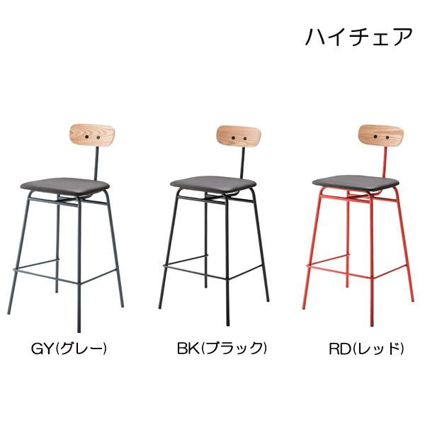 ハイチェア【PLC-511GY/BK/RD】椅子 イス ソフトレザー スチール バーチェア ハイチェア カフェチェア