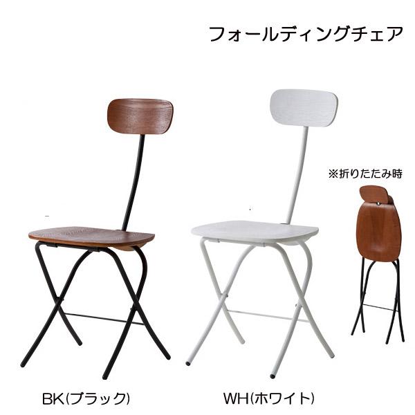 フォールディングチェア 【PC-21BK/WH】折りたたみ式チェア 椅子 イス オフィスチェア バーチェア ハイチェア カウンターチェア