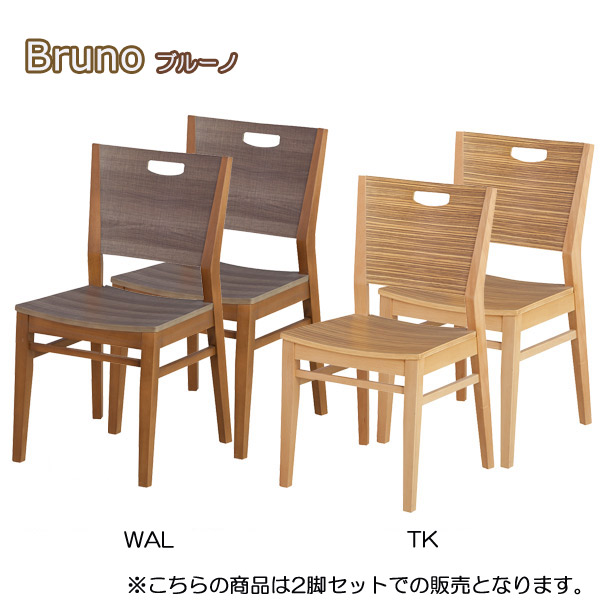ダイニングチェア 2脚セット【VET-201WAL/TK】ブルーノ 天然木 ビーチ モダン シンプル 椅子 イス 北欧スタイル