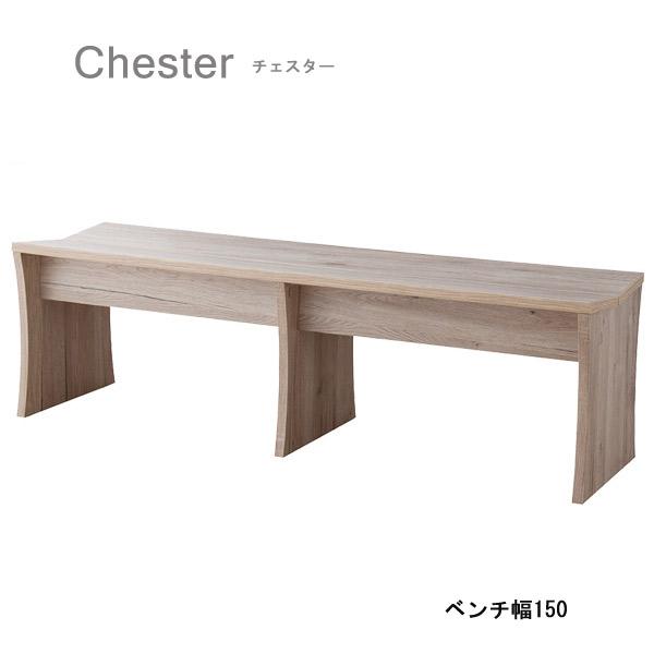 ベンチ幅150【OL-704】チェスター ダイニングベンチ おしゃれ 北欧スタイル
