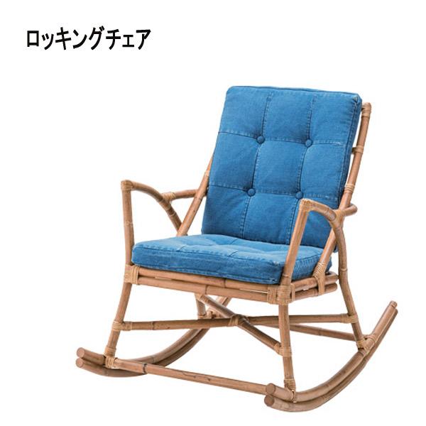 ロッキングチェア【TTF-906】ラタン リゾートチェア ガーデンチェア 上質 高級感