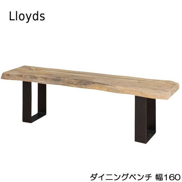 ダイニングベンチ幅160【ROY-814】ロイズ 天然木 マンゴー デザイナーズ おしゃれ