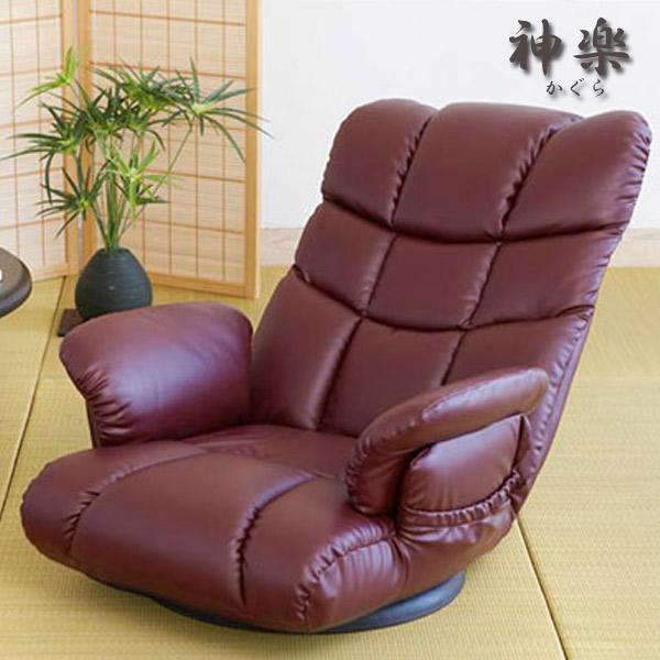 リクライニングチェア 座椅子 肘付き YS-1393 スーパーソフトレザー座椅子-神楽- 椅子/チェア/日本製