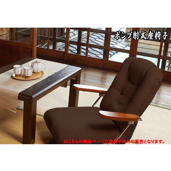 4/1限定カード決済&エントリーで最大P10倍!リクライニングチェア 座椅子 肘付き YS-P1075 ポンプ肘式座椅子 椅子/チェア/ポケットコイル/日本製