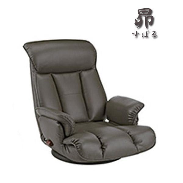 リクライニングチェア 座椅子 肘付き YS-1394 スーパーソフトレザー座椅子-昴- 椅子/チェア/合皮/回転座椅子/モダン/ポケット付き/日本製