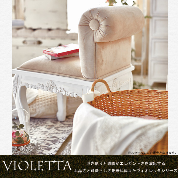 スツール【RH-1774AW-NBE】Feminine VIOLETTA 猫脚スツール 姫スツール カフェスツール 椅子 イス