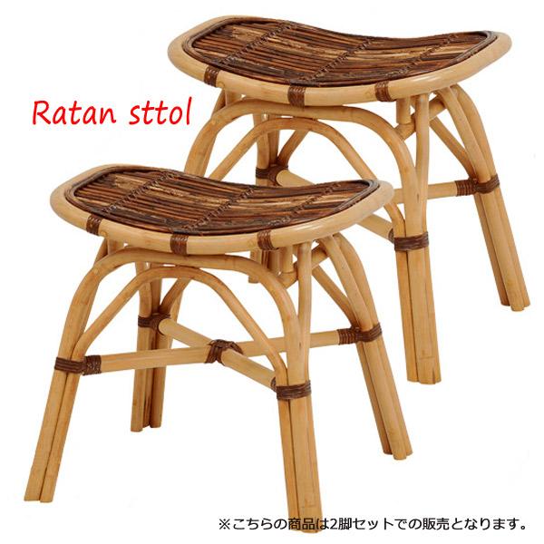 スツール2脚セット【RH-1506】椅子 ラタンスツール2脚セット ペアスツール リゾートチェア アジアンテイスト