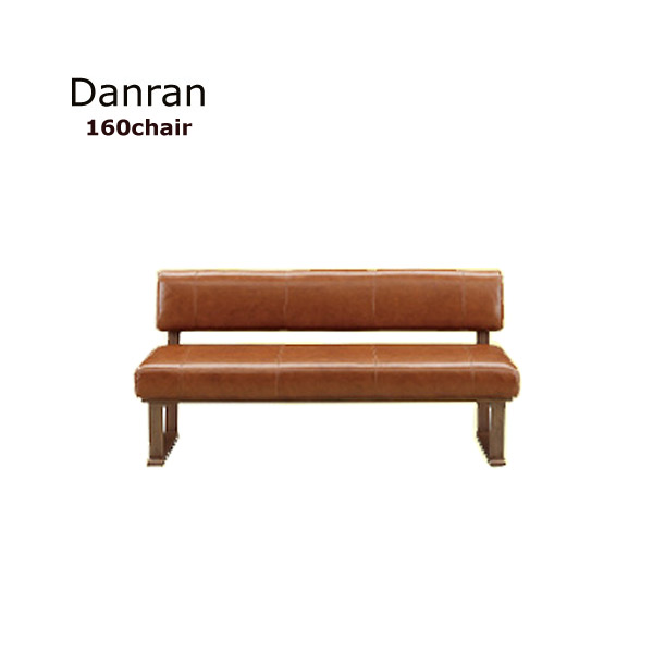 ベンチ チェア 【ダンランA 160チェア】 木部MBR/PVC BR DANRAN ダンラン PVCレザー おしゃれ ダイニングチェア 木製 北欧 ビンテージ 本革