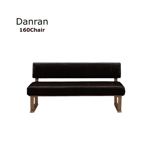ベンチ チェア 【ダンランB 160チェア】 木部MBR/PVC BK DANRAN ダンラン PVCレザー おしゃれ ダイニングチェア 木製 北欧 ビンテージ 本革