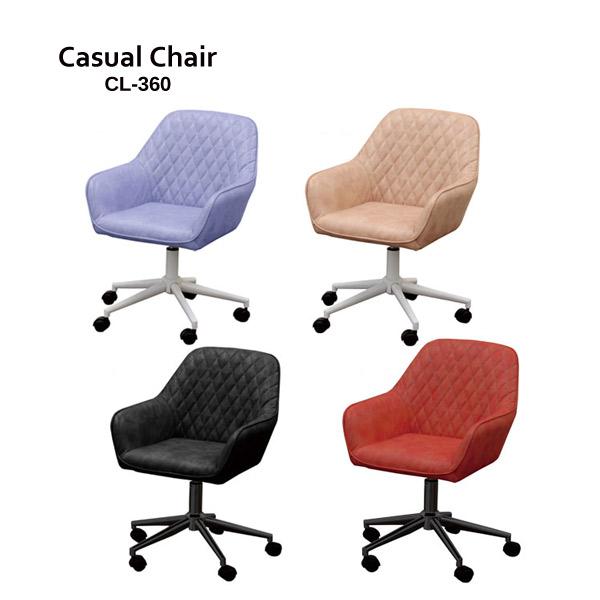 【カジュアルチェア CL-360】デスクチェア/オフィスチェア/ミドルバック/オシャレ/合皮/キャスター付き/椅子/いす/モダン/コンパクト/昇降/デスクチェア