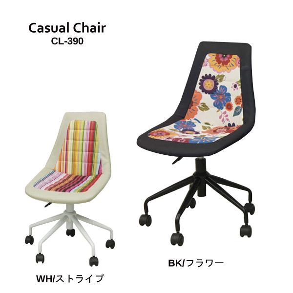 【カジュアルチェア CL-390】デスクチェア/オフィスチェア/ミドルバック/オシャレ/ファブリック/キャスター付き/椅子/いす/カラフル/コンパクト/昇降
