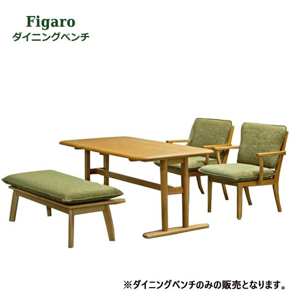 ベンチ 【Figaro フィガロ】ダイニングベンチ 食卓ベンチ 食堂ベンチ 木製 キッチンチェア 北欧 おしゃれ
