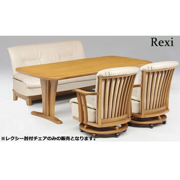 肘付チェア 【Lexi レクシー】肘付ダイニングチェア 食卓椅子 食堂椅子 木製 キッチンチェア 北欧 おしゃれ