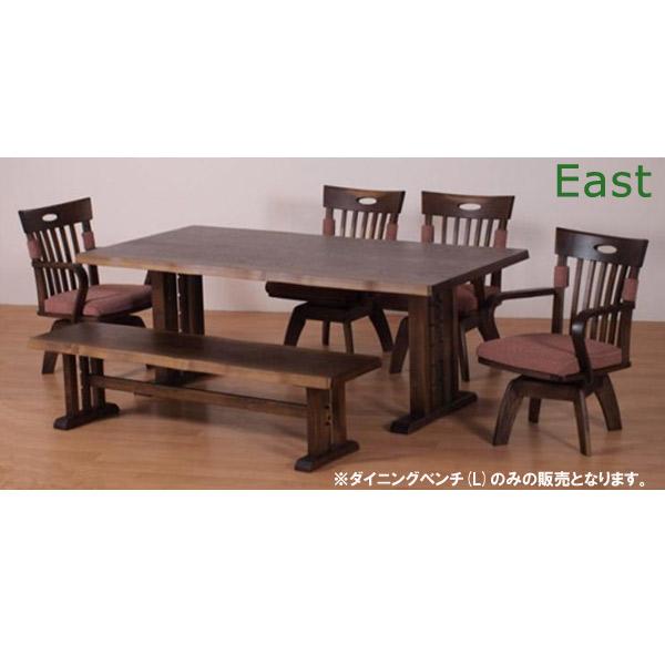 ベンチ(L)【East イースト】ダイニングベンチ 食卓椅子 食堂椅子 木製 キッチンチェア 北欧 おしゃれ