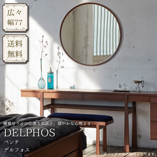 【delphos(デルフォス)】 ベンチ/62265(ウォルナット)62266(バーガンディ)62267(グレー)