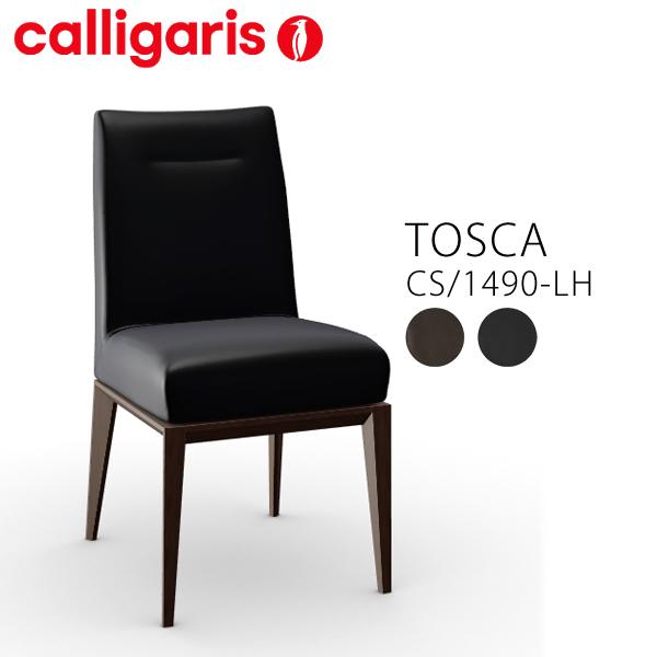 チェアー Calligaris カリガリス ダイニングチェアー 【TOSCA トスカ CS/1490-LH 2脚セット フレーム:P12スモーク】 デザイナーズ家具 椅子 Calligaris Studio イタリア/輸入家具