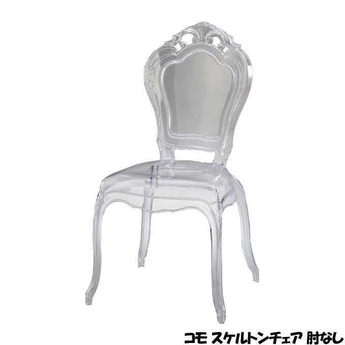 代引不可 樹脂製 セールSALE%OFF 椅子 コモ スケルトンチェア 透明 肘なし 34501 お得セット イス