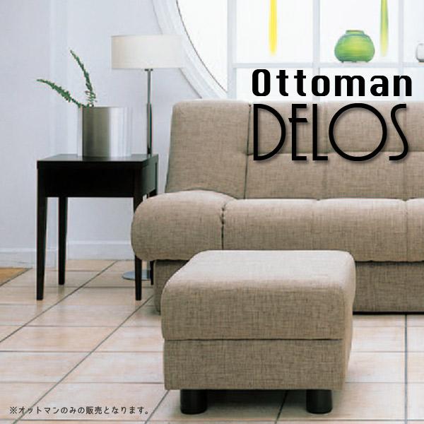 日本ベッド オットマン【Delos(デロス)】オットマン/62195(ダークブラウン)62194(モカベージュ)62193(アイボリー)スツール 1人掛けソファ 椅子