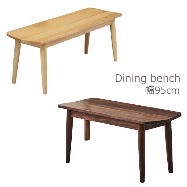 ベンチ幅95【リジェ 95ベンチ】椅子 イス ベンチ ダイニングベンチ リビングベンチ シンプル モダン おしゃれ
