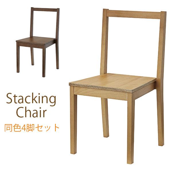チェア4脚セット【SSC-010/NA/BR】ダイニングチェア 4脚セット 椅子 イス 天然木 北欧 スタッキング