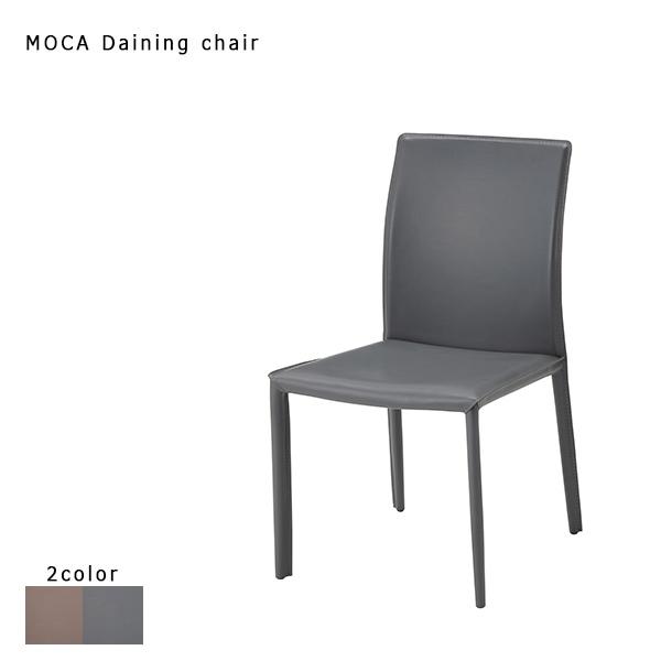 MOCA(モカ) ダイニングチェア TDC-9865 TDC-9868 2色