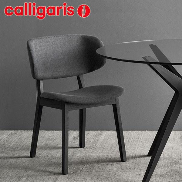 カリガリス Calligaris ダイニングチェアー 椅子 【CLAIRE クレア CS/1443 2脚セット】Calligaris おしゃれ モダン 食堂椅子 ダイニング