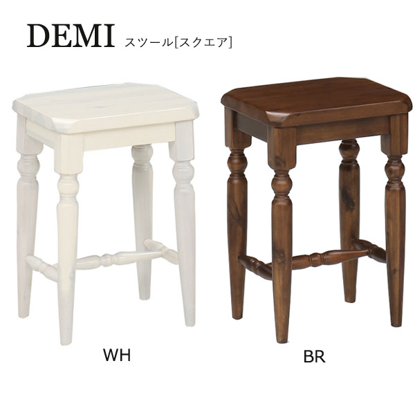 DEMI【デミ】 スツール スクエア WH/BR 木製 アカシア無垢 椅子 チェア いす