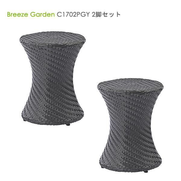 ガーデンスツール【ガーデンスツール 2脚セット C1702PGY Breeze Garden】スツール チェア 椅子 イス