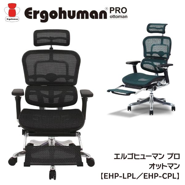 Ergohuman PRO OTTOMAN 待望 エルゴヒューマン プロ オットマン EHP-LPL EHP-CPL オットマン内蔵モデル オフィスチェア ハイタイプ 迅速な対応で商品をお届け致します デスクチェア 椅子 ワーキングチェア ハイバック ゲーミングチェア チェアー