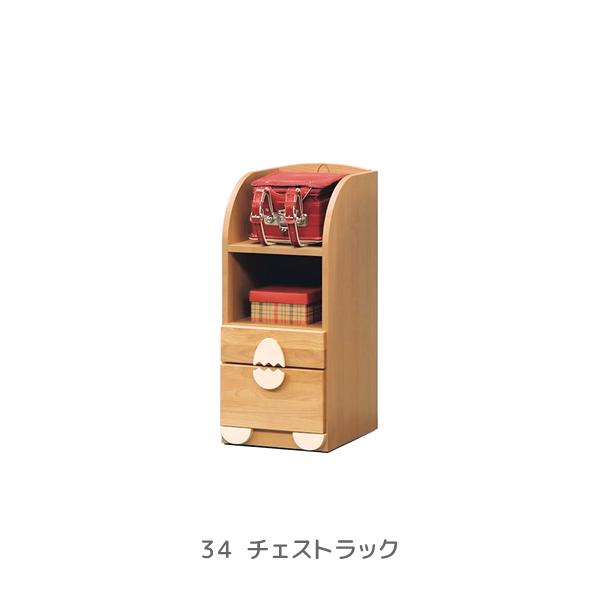 34 チェストラック 【エッグ】 34cmサイズ キッズ 収納 【送料無料】