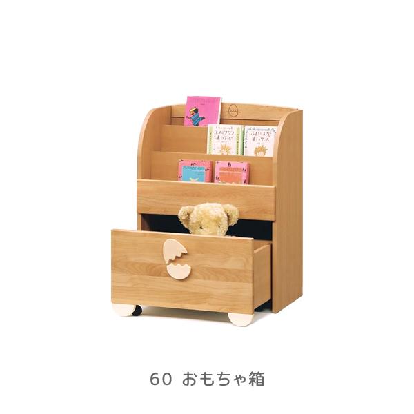 60 おもちゃ箱 【エッグ】 60cmサイズ キッズ 収納 【送料無料】